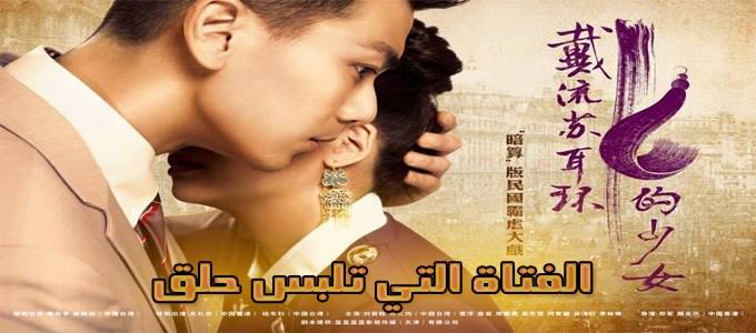 جميع حلقات مسلسل الفتاة التي تلبس حلق The Girl Who Wear Earring Episodes مترجم