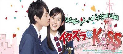 حلقات مسلسل القبلة المؤذية الحب في طوكيو Mischievous Kiss Love in Tokyo Episodes