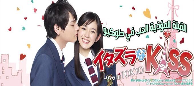 جميع حلقات مسلسل القبلة المؤذية الحب في طوكيو Mischievous Kiss Love in Tokyo Episodes مترجم