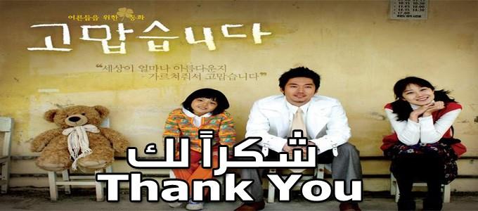 حلقات مسلسل شكرا لك Thank You Episodes