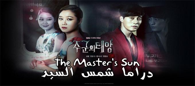 حلقات مسلسل شمس السيد The Master's Sun Episodes