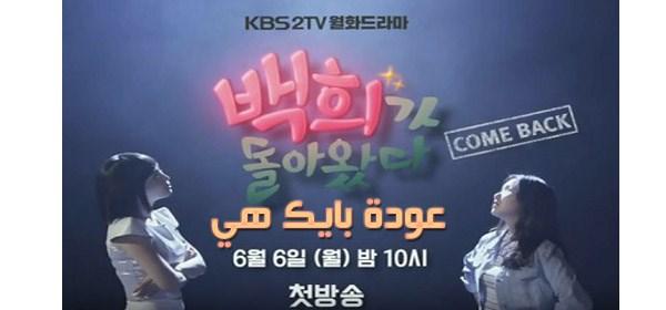 حلقات مسلسل عودة بايك هي Baek Hee Has Returned Episodes