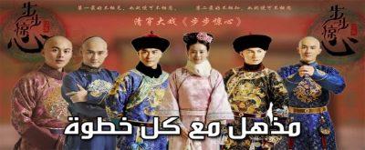 حلقات مسلسل مذهل مع كل خطوة Bu Bu Jing Xin Episodes
