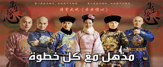جميع حلقات مسلسل مذهل مع كل خطوة Bu Bu Jing Xin Episodes مترجم