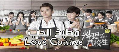 حلقات مسلسل مطبخ الحب Love Cuisine Episodes
