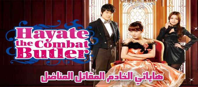 جميع حلقات مسلسل هاياتي الخادم المقاتل Hayate the Combat Butler Episodes مترجم