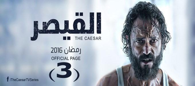 ح3 مسلسل القيصر الحلقة 3 الان و حصريا
