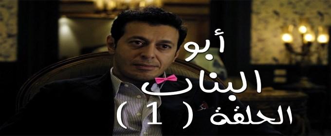 مسلسل أبو البنات الحلقة 1