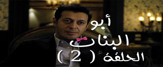 مسلسل عربي أبو البنات فيديو الحلقة 2 شاهد نت لايف مشاهدة مباشرة اون لاين