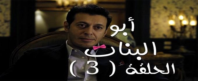 مسلسل أبو البنات الحلقة 3