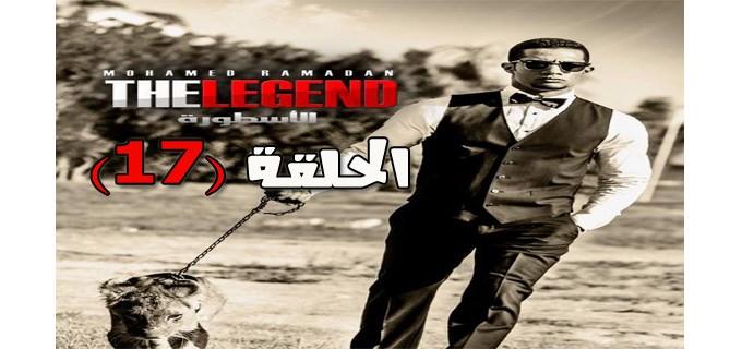 مسلسل عربي - القيصر - فيديو | الحلقة (17) شاهد نت لايف مشاهدة اون لاين