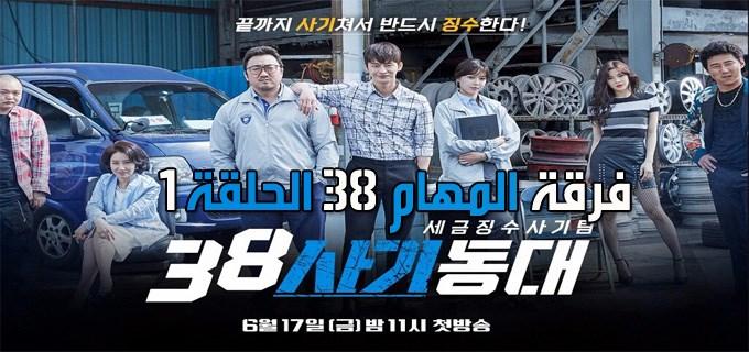 مسلسل 38Task Force Episode 1 الحلقة 1 38 فرقة المهام مترجم