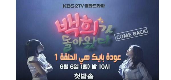 مسلسل Baek Hee Has Returned Episode 1 عودة بايك هي الحلقة 1 مترجم
