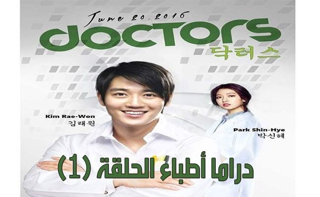 مسلسل Doctors Episode 1 أطباء الحلقة 1 مترجم