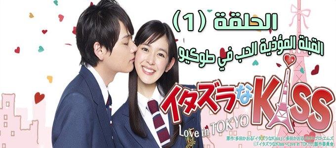 مسلسل Mischievous Kiss Love in Tokyo Episode 1 الحلقة 1 القبلة المؤذية الحب في طوكيو مترجم