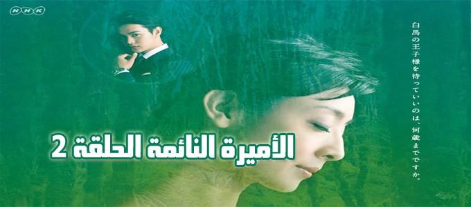 مسلسل Sleeping Jukujo Episode 2 الحلقة 2 الأميرة النائمة مترجم
