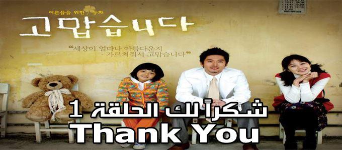 مسلسل Thank You Episode 1 شكرا لك الحلقة 1 مترجم