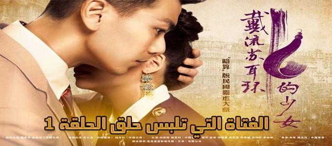 مسلسل The Girl Who Wear Earring Episode 1 الفتاة التي تلبس حلق الحلقة 1 مترجم