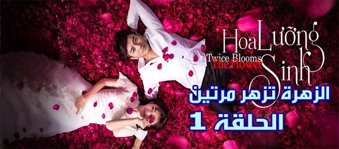 مسلسل Twice Blooms the Flower Episode 1 الزهرة تزهر مرتين الحلقة 1 مترجم