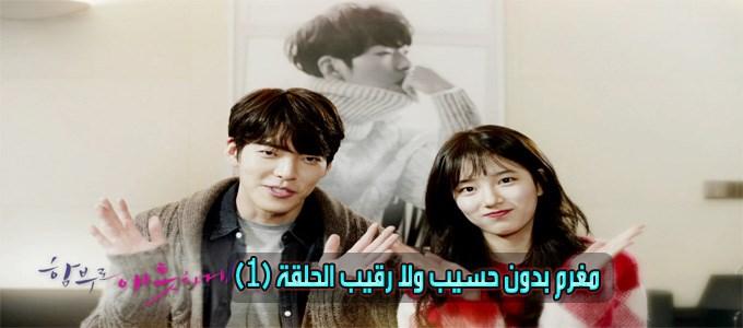 مسلسل Uncontrollably Fond Episode 1 مغرم بدون حسيب ولا رقيب الحلقة 1 مترجم