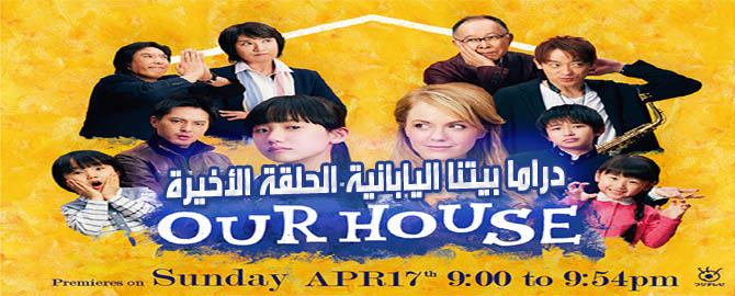 مسلسل بيتنا الحلقة الأخيرة Our House Episode Final مترجم شاهد مشاهدة اونلاين
