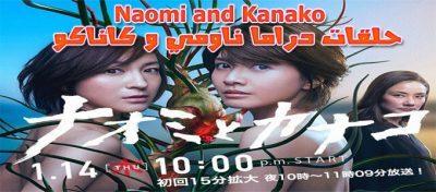 جميع حلقات مسلسل ناومي وكاناكو (Naomi and Kanako) مترجم