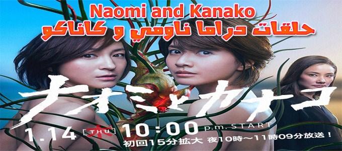 حلقات مسلسل ناومي وكاناكو (Naomi and Kanako)