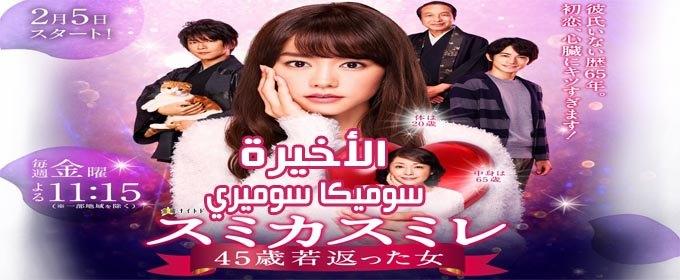 سوميكا سوميري الحلقة الأخيرة Sumika Sumire Episode Final