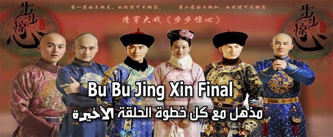 مذهل مع كل خطوة الحلقة الأخيرة Bu Bu Jing Xin Episode Final