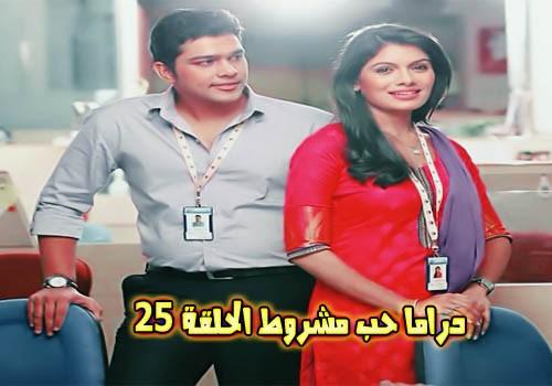 حب مشروط ح25