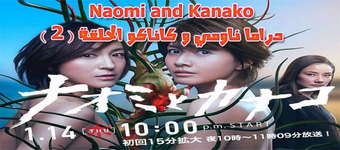 مسلسل ناومي وكاناكو الحلقة 2 Naomi and Kanako Episode مترجم