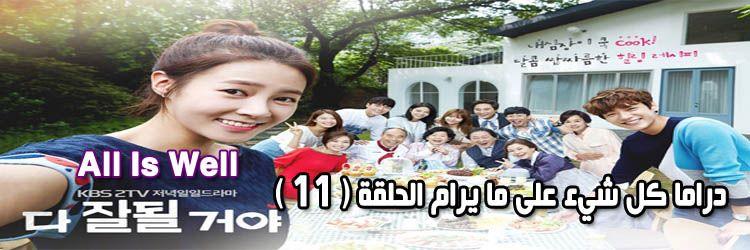 مسلسل All Is Well Episode الحلقة 11 كل شيء على ما يرام مترجم