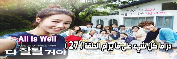مسلسل All Is Well Episode الحلقة 27 كل شيء على ما يرام مترجم
