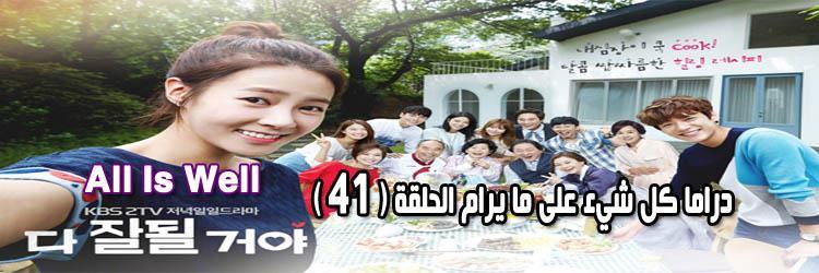 مسلسل All Is Well Episode الحلقة 41 كل شيء على ما يرام مترجم