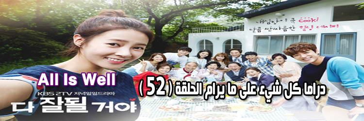 مسلسل All Is Well Episode الحلقة 52 كل شيء على ما يرام مترجم