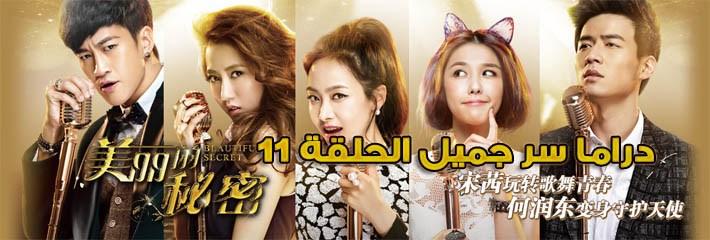 مسلسل Beautiful Secret Episode 11 سر جميل الحلقة 11 مترجم