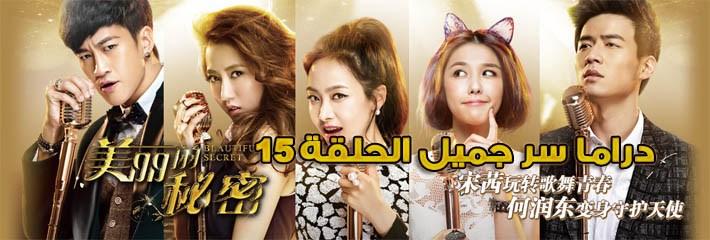 مسلسل Beautiful Secret Episode 15 سر جميل الحلقة 15 مترجم