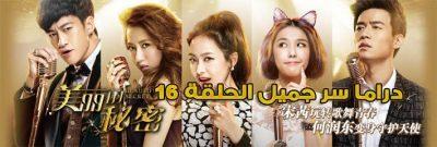 مسلسل Beautiful Secret Episode 16 سر جميل الحلقة 16 مترجم