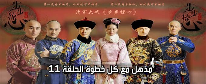 مسلسل Bu Bu Jing Xin Episode 11 الحلقة 11 مذهل مع كل خطوة مترجم