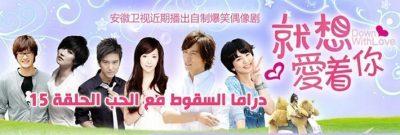 مسلسل Down With Love Episode الحلقة 15 السقوط مع الحب مترجم