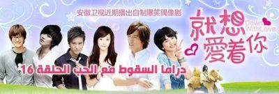 مسلسل Down With Love Episode الحلقة 16 السقوط مع الحب مترجم