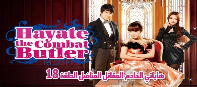 مسلسل Hayate the Combat Butler Episode 18 الحلقة 18 هاياتي الخادم المقاتل مترجم