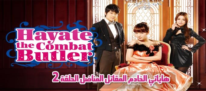 مسلسل Hayate the Combat Butler Episode 2 الحلقة 2 هاياتي الخادم المقاتل مترجم