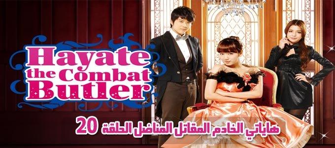 مسلسل Hayate the Combat Butler Episode 20 هاياتي الخادم المقاتل الحلقة 20 مترجم
