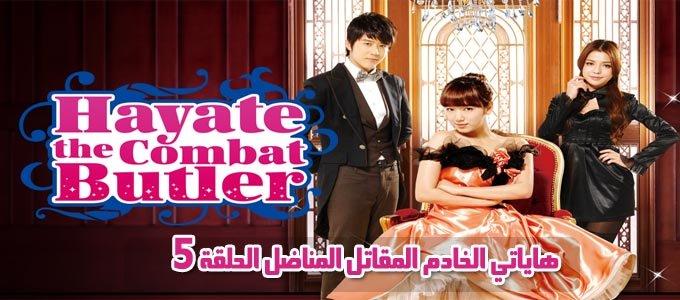 مسلسل Hayate the Combat Butler Episode 5 هاياتي الخادم المقاتل الحلقة 5 مترجم