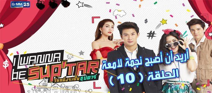 مسلسل I Wanna Be Superstar Episode 10 أريد أن أصبح نجمة لامعة الحلقة 10 مترجم