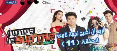 مسلسل I Wanna Be Superstar Episode 11 أريد أن أصبح نجمة لامعة الحلقة 11 مترجم