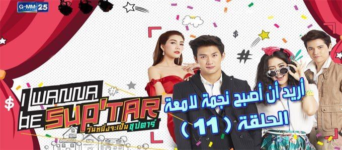 مسلسل I Wanna Be Superstar Episode 11 الحلقة 11 أريد أن أصبح نجمة لامعة مترجم