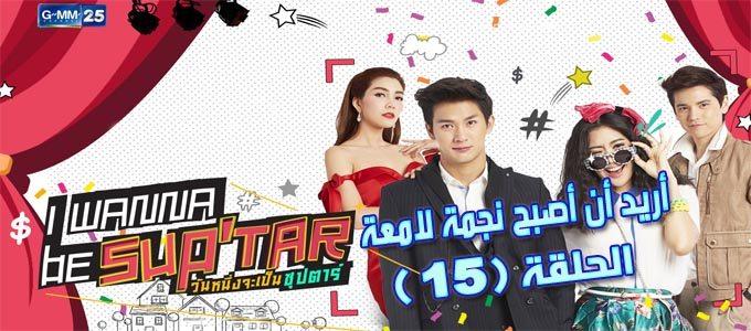 مسلسل I Wanna Be Superstar Episode 15 أريد أن أصبح نجمة لامعة الحلقة 15 مترجم