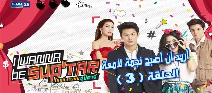 مسلسل I Wanna Be Superstar Episode 3 أريد أن أصبح نجمة لامعة الحلقة 3 مترجم